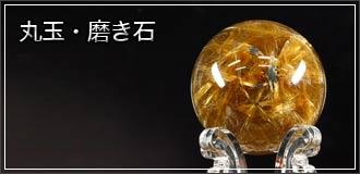 丸玉・置物・原石