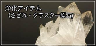浄化アイテム(さざれ・クラスター)