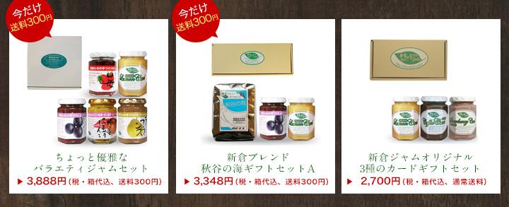 【薫り高い<低温直火焙煎コーヒー豆&ジャム>のセット】が新登場!