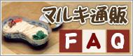 揖保乃糸FAQ