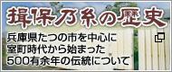 揖保乃糸の歴史
