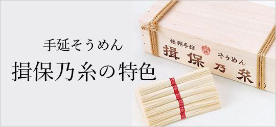 揖保乃糸の特色