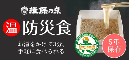 揖保乃糸 防災食