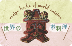 世界のお料理