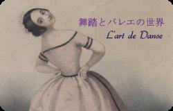 舞踏とバレエの世界