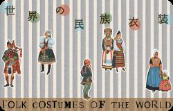 世界の民族衣装 FOLK COSTUMES OF THE WORLD