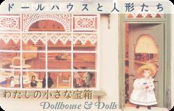 ドールハウスと人形たち