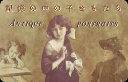 記憶の中の子どもたち Antique portraits