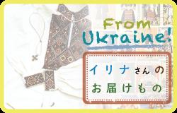 From Ukraine! イリナさんのお届けもの