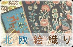 北欧絵織り
