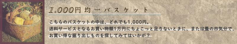 1,000円均一バスケット