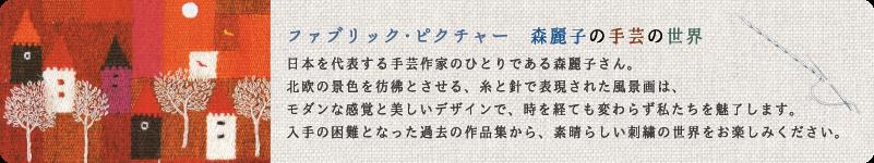 ファブリック・ピクチャー 森麗子の手芸の世界