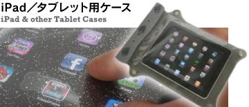 iPad/タブレット用ケース