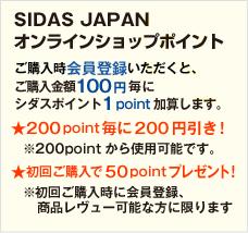 SIDAS JAPAN オンラインショップポイント ご購入時会員登録いただくと、ご購入金額100円毎にシダスポイント1point加算します。★200point毎に200円引き!※200pointから使用可能です。★初回ご購入で50 pointプレゼント!※初回ご購入時に会員登録、商品レヴュー可能な方に限ります