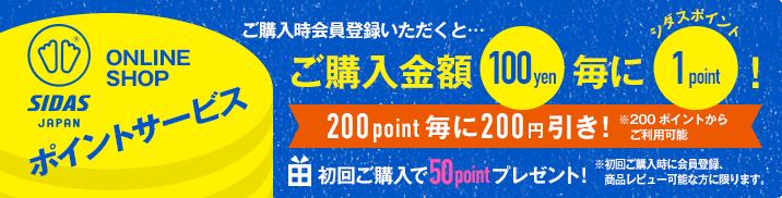 SIDAS JAPAN ONLINE SHOP ポイントサービス ご購入時会員登録いただくと、ご購入金額100円毎にシダスポイント1point! 200point毎に200円引き!※200ポイントからご利用可能 初回ご購入で50pointプレゼント!※初回購入時に会員登録、商品レビュー可能な方に限ります。