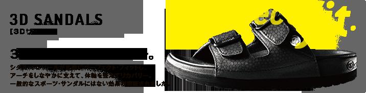 3D SANDALS[3Dサンダル] 3Dで、リカバリー 履くだけでリカバリーを実感するシダス「3Dサンダル」。足とカラダの歪みを整え、美しい姿勢を手に入れる。筋肉や血行にも作用し、むくみや疲労対策にも。