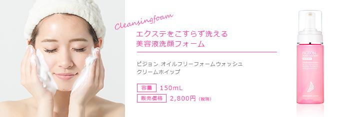 エクステをこすらず洗える美容液洗顔フォーム