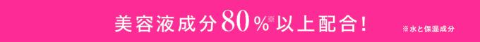 美容液成分80%※以上配合!