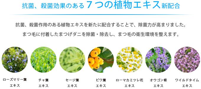 7つの植物エキスを新配合