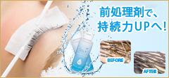 前処理剤アルカリ水