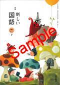 東京書籍  新編 新しい国語 二下  教番 232 (H27〜) ※非課税