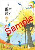 東京書籍  新編 新しい国語 三下  教番 332 (H27〜) ※非課税