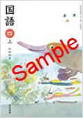 光村図書  国語 四上 かがやき  教番 439 (H27〜) ※非課税
