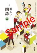 東京書籍  新編 新しい国語 五  教番 531 (H27〜) ※非課税