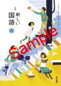 東京書籍  新編 新しい国語 六  教番 631 (H27〜) ※非課税