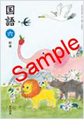 光村図書  国語 六年 創造  教番 639 (H27〜) ※非課税