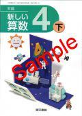 東京書籍 新編 新しい算数4下  教番 432 (H27〜R1) ※非課税