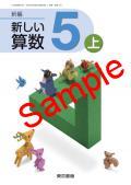 東京書籍 新編 新しい算数5上  教番 531 (H27〜R1) ※非課税
