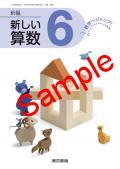 東京書籍 新編 新しい算数6 数学へジャンプ! 教番 631 (H27〜R1) ※非課税