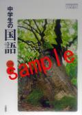 【27年度版】 三省堂  中学生の国語 一年  教番 723 ※非課税