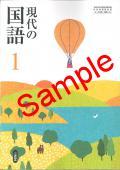 三省堂  現代の国語 一年  教番 729 (H28〜) ※非課税