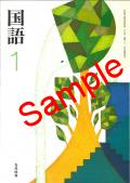 光村図書  国語 1  教番 731 (H28〜) ※非課税