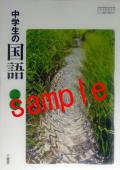 【27年度版】 三省堂  中学生の国語 二年  教番 823 ※非課税