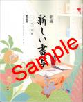 【令和2年版】 東京書籍  新しい書写 一・二・三年  教番 731 (H28〜) ※非課税