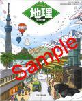 日本文教出版  中学社会 地理的分野  教番 728 (H28〜) ※非課税