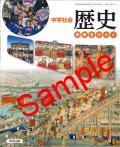 教育出版  中学社会 歴史 未来をひらく  教番 730 (H28〜) ※非課税