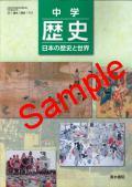 清水書院  中学 歴史 日本の歴史と世界  教番 731 (H28〜) ※非課税