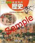 帝国書院  社会科 中学生の歴史 日本の歩みと世界の動き  教番 732 (H28〜) ※非課税