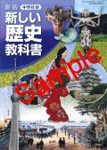 自由社  新版 新しい歴史教科書  教番 737 (H28〜) ※非課税