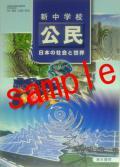 【27年度版】 清水書院  新中学校 公民 日本の社会と世界  教番 923 ※非課税