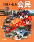 東京書籍  新編 新しい社会 公民  教番 929 (H28〜) ※非課税