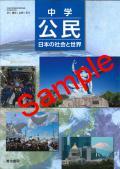 清水書院  中学 公民 日本の社会と世界  教番 931 (H28〜) ※非課税