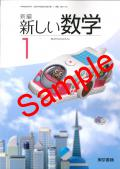 【令和2年版】 東京書籍  新編 新しい数学 1  教番 728 (H28〜) ※非課税