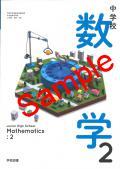 学校図書  中学校数学 2  教番 830 (H28〜) ※非課税