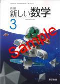 東京書籍  新編 新しい数学 3  教番 928 (H28〜) ※非課税