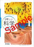 東京書籍  新編 新しい科学 1年  教番 727 (H28〜) ※非課税
